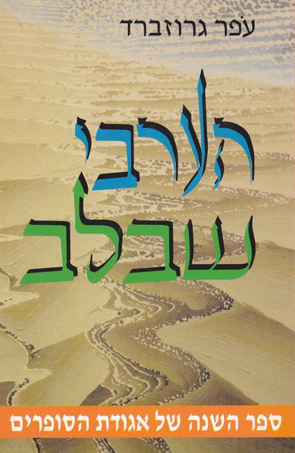 הערבי שבלב