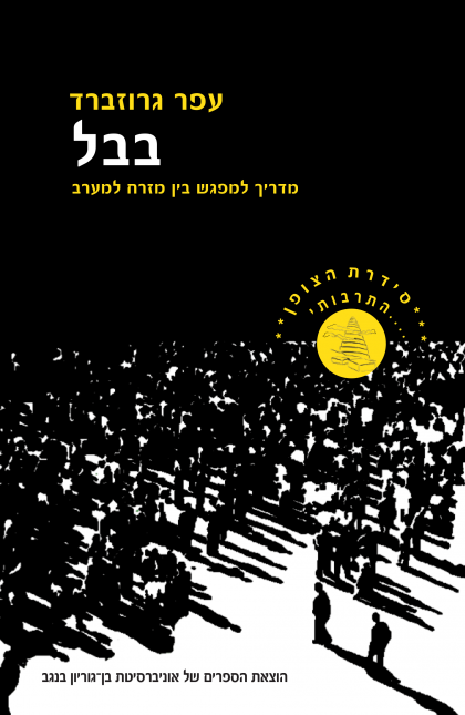 בבל – מדריך למפגש בין מזרח למערב