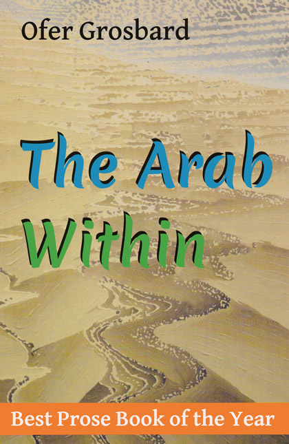 The Arab Within
